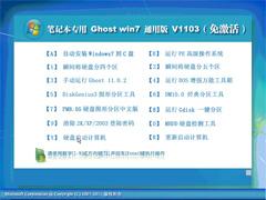 笔记本专用 Ghost Win7 通用免激活版 V2011.03