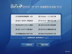 深度技术《GHOST XP SP3 快速装机专业版 V4.0》 2011.04
