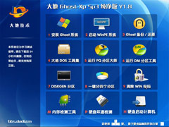 大地 GHOST XP SP3 纯净版 Y1.8