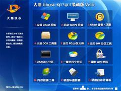 大地 Ghost Xp Sp3 装机版 V2.6