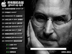 【纪念乔布斯】GHOST XP SP3 苹果纪念版(1955-2011)
