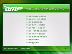 雨林木风 GHOST XP SP3 金秋特供版 YN2011.10