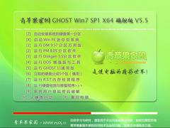 青苹果家园 GHOST Win7 SP1 x64 旗舰版 V5.5 ¡¾64位.免激活¡¿