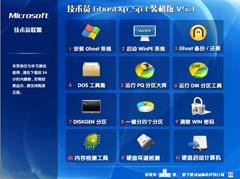 【大地作品】技术员联盟 Ghost Xp Sp3 装机版 V5.3