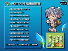 风林火山 GHOST XP SP3 高速稳定装机版 v2011.12