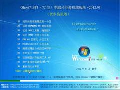 电脑公司 GHOST WIN7 SP1 装机旗舰版 v2012.01(32位)