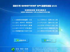 深度至尊 GHOST WIN7 SP1 旗舰装机版 V2012.03