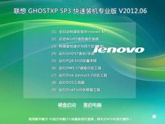 lenovo 联想 GHOST XP SP3 快速装机专业版 V2012.06