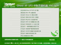 雨林木风 GHOST XP SP3 中秋节装机版 YN13.09