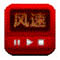 風速網絡電視播放器 V4.3.1.18