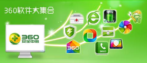奇虎360安全软件大集合_360安全卫士|360杀毒|360安全浏览器
