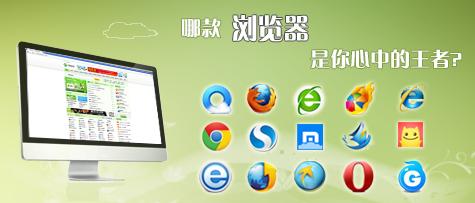 浏览器排行榜专题_网页浏览器|游戏浏览器|影音浏览器