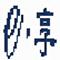 翼享工作项目管理软件 V3.03
