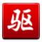 驱动精灵2013 V7.0.801.1250 网卡版