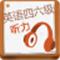 愛語吧CET英語四六級聽力 V1.1