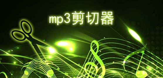 mp3剪切器哪個好?剪切音樂軟件下載大全