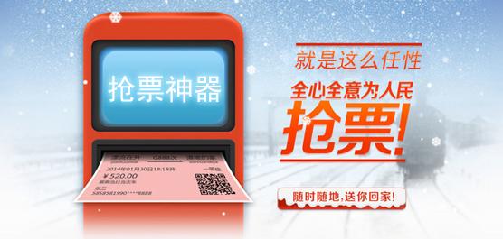 抢票软件_抢票软件哪个好_抢票浏览器