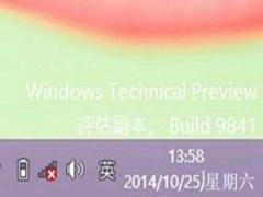 如何让Windows10任务栏通知区域显示星期几
