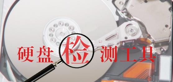 硬盘坏道修复工具