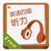 愛語吧英語四級聽力 V3.9