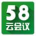 58云会议 V1.17.3