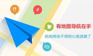 有地图导航在手,轻松不迷路―地图导航软件推荐