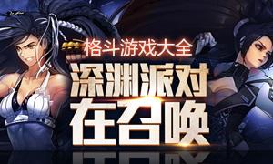 格斗游戏下载_格斗游戏大全