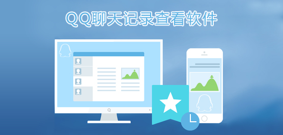 QQ聊天记录查看软件
