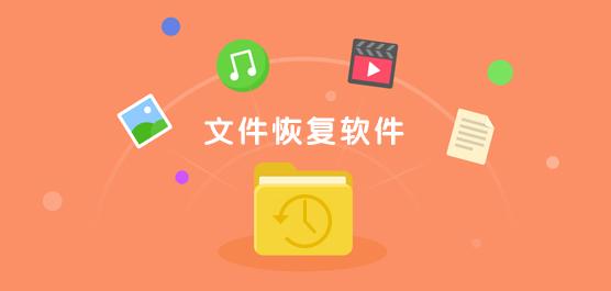 全能文件恢復軟件_文件恢復軟件免費下載