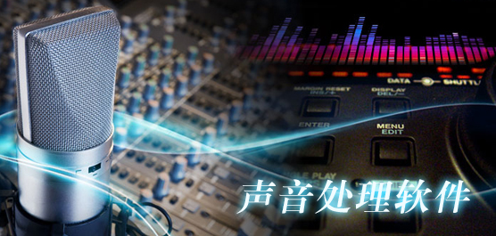 声音处理软件合集