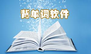 背单词软件让你轻松记住海量英语单词!—背单词软件哪个好