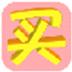 淘寶大買家 V0.9.8 綠色版