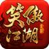 笑傲江湖3D v1.0.20
