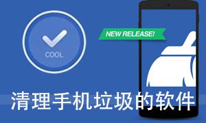 垃圾清理软件,让手机速度飞起来!—清理手机垃圾的软件哪个好