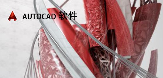 AutoCAD官方免费下载_AutoCAD2007_AutoCAD2010 64位下载