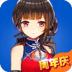 战舰少女 v1.4.5
