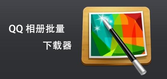 QQ相冊批量下載器合集