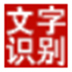图文自由转腾博会 诚信为本 V2013 绿色版