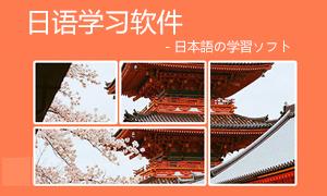 手机日语学习软件_日语学习软件下载