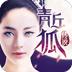 青丘狐传说 v0.9.0