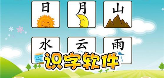 識字軟件合集_幼兒識字軟件官方免費下載