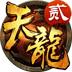 天龙八部3D v1.251.1.0