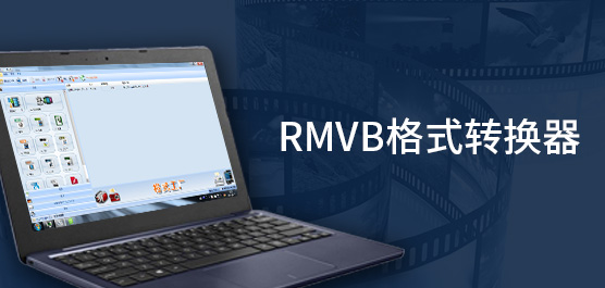 RMVB格式转换器免费下载_蒲公英RMVB格式转换器官方版