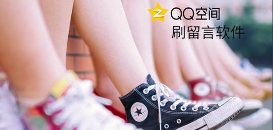 QQ空间刷人气软件