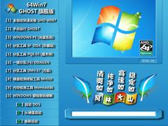 【风林火山】 GHOST WIN7 SP1 X64 极速安全版 V2016.04 (64位)