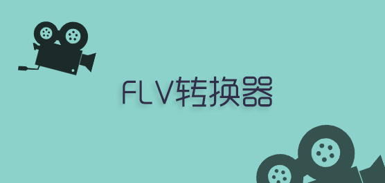 FLV轉換器官方最新版_FLV視頻轉換器免費下載