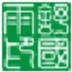 迅捷PDF转换器注册机 V1.0 绿色版