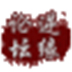 http://img2.xitongzhijia.net/160520/51-16052016322OZ.jpg