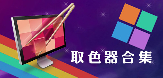最好用的屏幕取色器免费下载_取色器合集