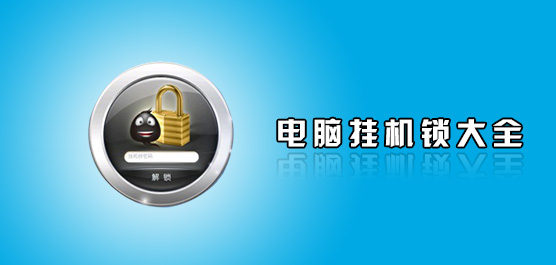 挂机锁软件有哪些_电脑挂机锁官方免费下载_挂机锁大全